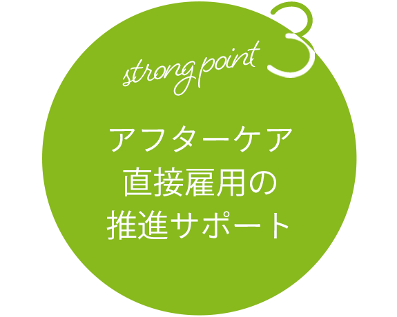 strong point3 アフターケア直接雇用の推進サポート